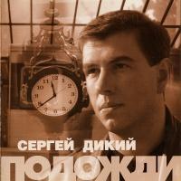 Сергей Дикий - Белая Шаль