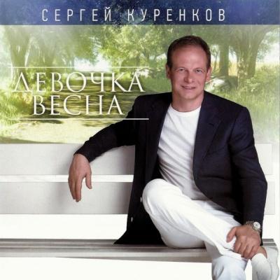 Сергей Куренков - Девочка - Весна
