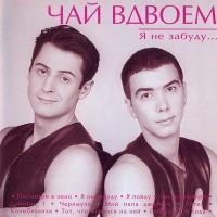 Чай Вдвоём - Я Не Забуду (Album)