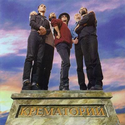 Крематорий - Гигантомания