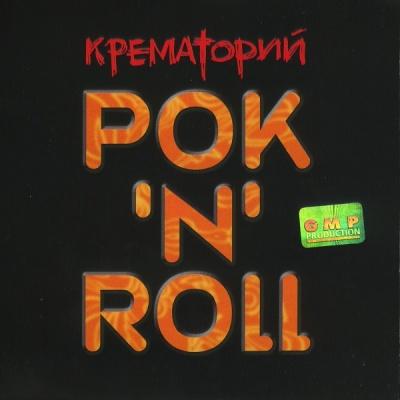 Крематорий - Рок'N'Roll