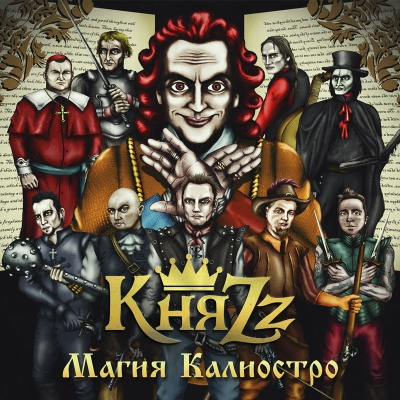 КняZz - Мушкетеры