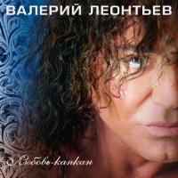 Валерий Леонтьев - Уполномочена Небом
