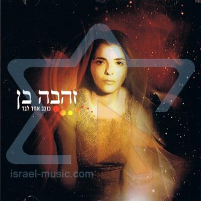 Zehava Ben - Kohav Ehad Levad