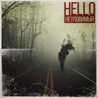 Hello - Неуловимый
