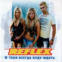 Reflex - Небо Под Ногами
