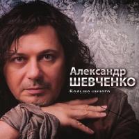 Александр Шевченко - Все Будет Хорошо