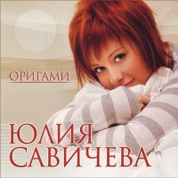 Юлия Савичева - Оригами
