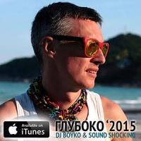 DJ Boyko - Gluboko (Summer Vocal Radio Mix)