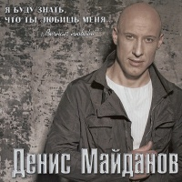 Денис Майданов - Я Буду Знать, Что Ты Любишь Меня… Вечная Любовь (Album)