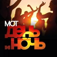 Мот - День и Ночь