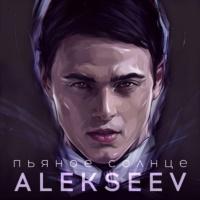 Alekseev - Пьяное Солнце