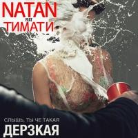 Дерзкая (Relanium Remix)