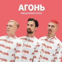 Агонь - Лето (Original Mix)