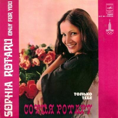 София Ротару - Только Тебе (LP)