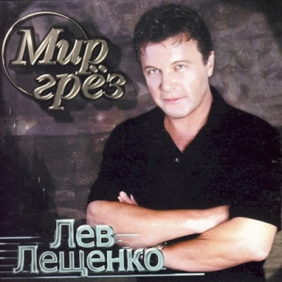 Лев Лещенко - Мир Грез (Album)