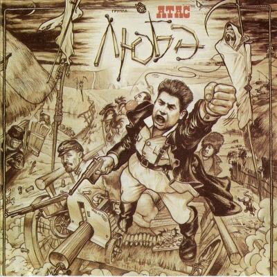 Любэ - Атас (Album)