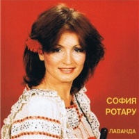 София Ротару - Лаванда (Album)