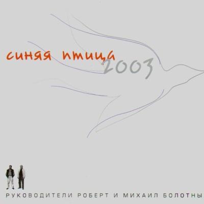 Синяя Птица - Песни Михаила Болотного (Album)