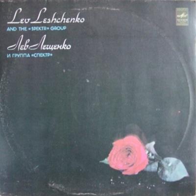 Лев Лещенко - Родительский Дом (Album)