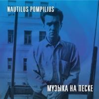 Музыка На Песке (Концерт В ГЦКЗ «Россия») (CD 1)