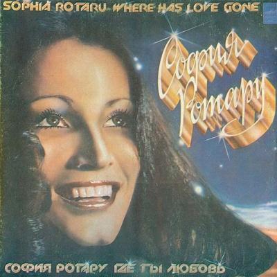 София Ротару - Где Ты, Любовь (LP)
