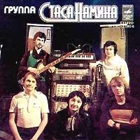 Группа Стаса Намина (Album)