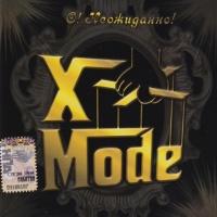 Выходной  (X-Mode Remix)
