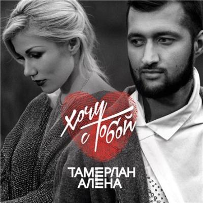 Тамерлан И Алена - Потоки Ветра (Eugene Star Remix)