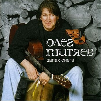 Олег Митяев - Запах Снега (Album)