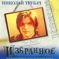 Николай Трубач - Лучшие Песни (Album)
