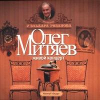 Олег Митяев - В Гостях У Эльдара Рязанова 2 (Album)