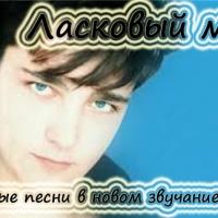 Ласковый Май - Ласковый Май New (Album)