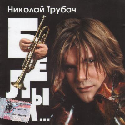 Николай Трубач - Белым (Album)