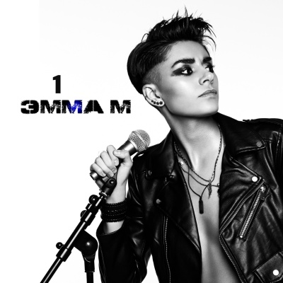 Эмма М - 1 (Compilation)