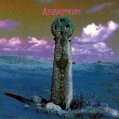 Аквариум - Гиперборея (Album)