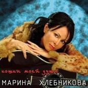 Марина Хлебникова - Кошки Моей Души (Album)