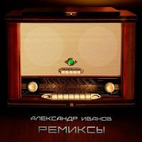 Александр Иванов - Ремиксы