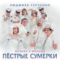 Людмила Гурченко - Пестрые Сумерки (Album)