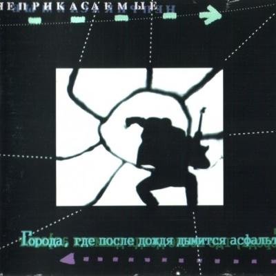 Неприкасаемые - Города, Где После Дождя Дымится Асфальт (Album)