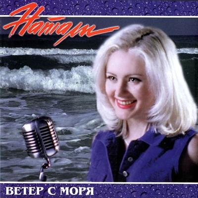 Натали - Ветер С Моря (Album)