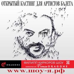 Филипп Киркоров - На Небе