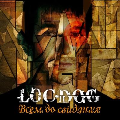 Loc-Dog - Всем До Свидания (Album)