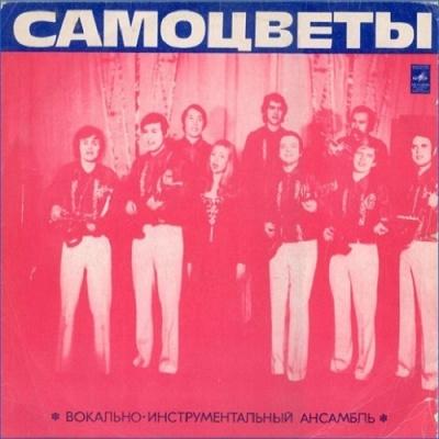 Самоцветы - Мой Адрес - Советский Союз (Album)