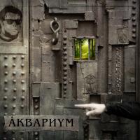 Аквариум - Архангельск (Album)