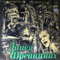 Алиса Фрейндлих - Поёт Алиса Фрейндлих (LP)