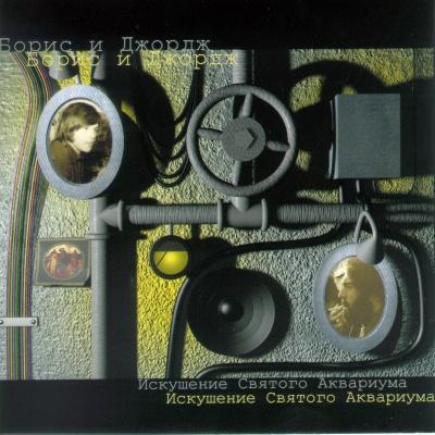 Борис Гребенщиков - Искушение Святого Аквариума (Album)