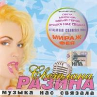 Светлана Разина - Megamix