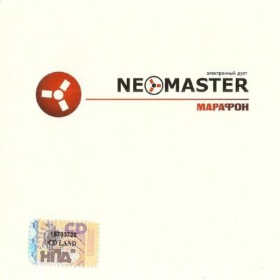 NeoMaster - Марафон