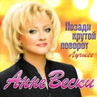Анне Вески - Позади Крутой Поворот. Лучшее (Album)